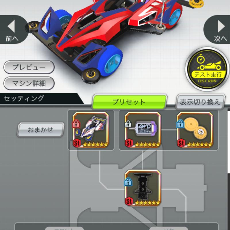 タイヤ 超速 グランプリ