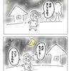 【パパの育児絵日記】「月が歩いてる」とはなんぞや?の画像