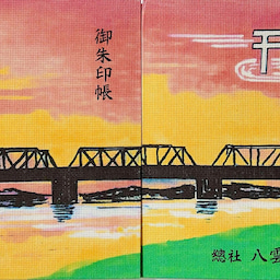画像 【栃木】昌玖寺でいただいたステキな【仏画御朱印】 の記事より 13つ目