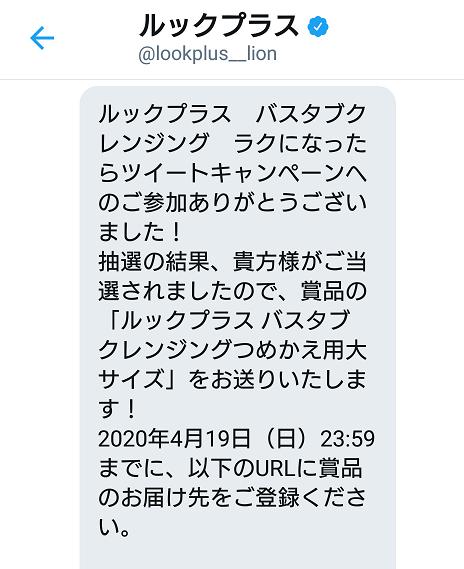 Twitter当選DMきた♡やっと届いたマスク!と、1円で買えるマスク情報 ...