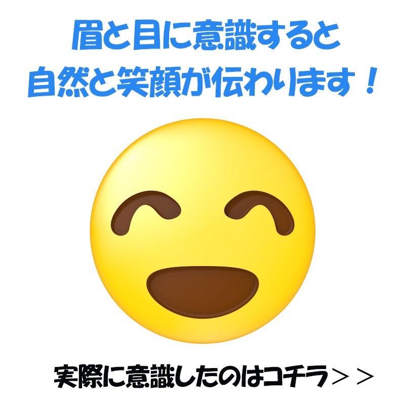 【検証】マスクで笑顔を伝える!