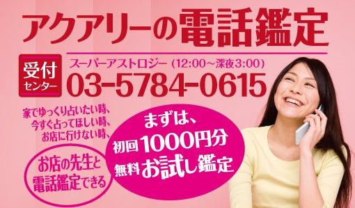 渋谷で話題の『占いのお部屋アクアリー』スタッフのブログ~日常些事~