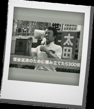 太田 房江 5000 億