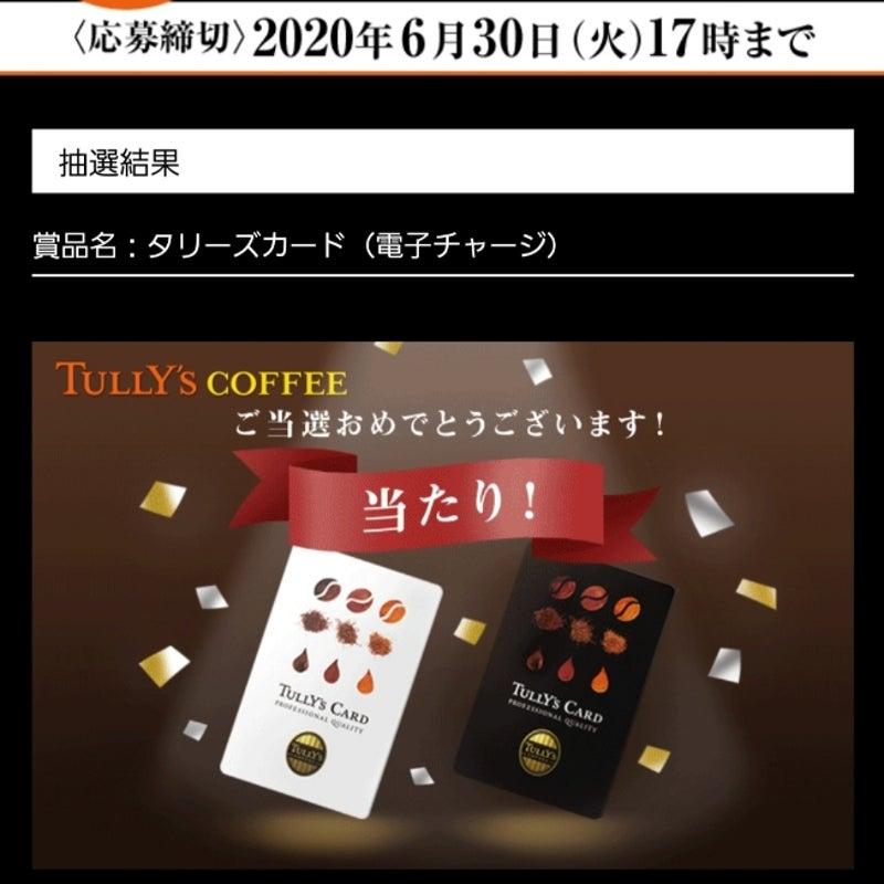 2020 タリーズ キャンペーン TULLY'S COFFEE「絶対もらえる!」キャンペーン