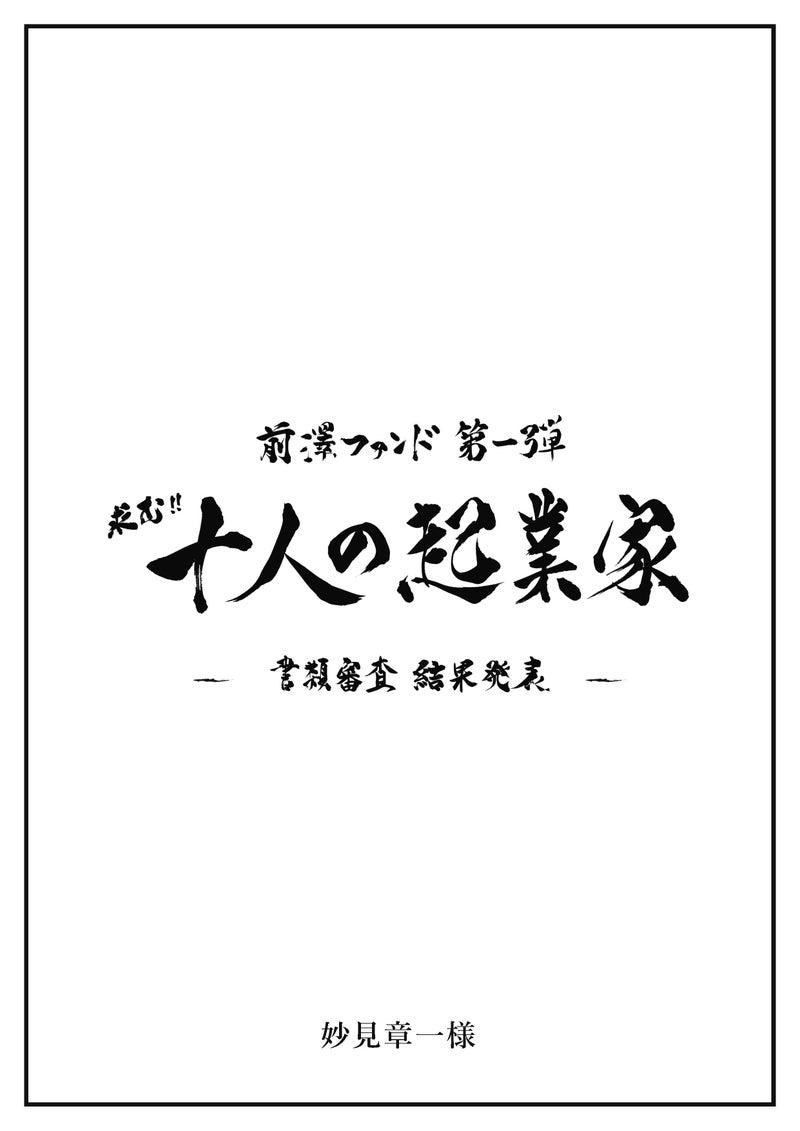 ファンド 前澤
