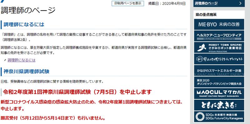 免許 調理 2020 師 調理師・製菓衛生師免許/札幌市