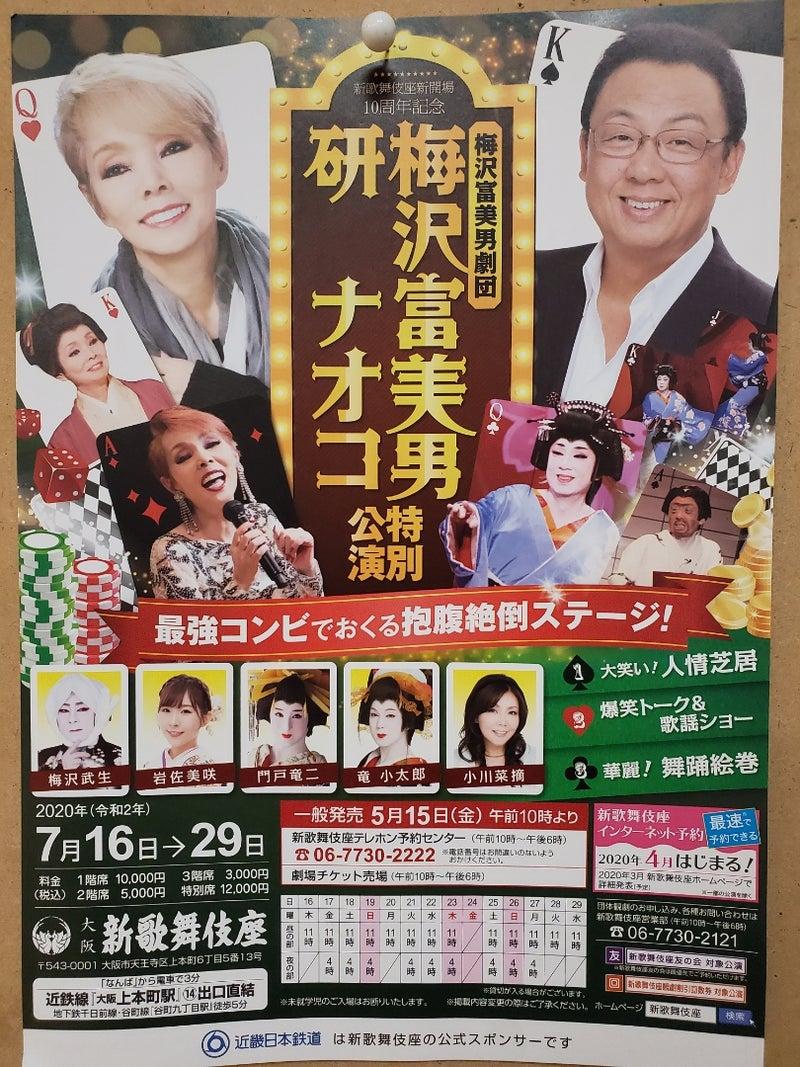 きよし 中止 氷川 コンサート 氷川きよしポップス公演中止 音楽業界に立ちはだかる「東京未解除」の壁