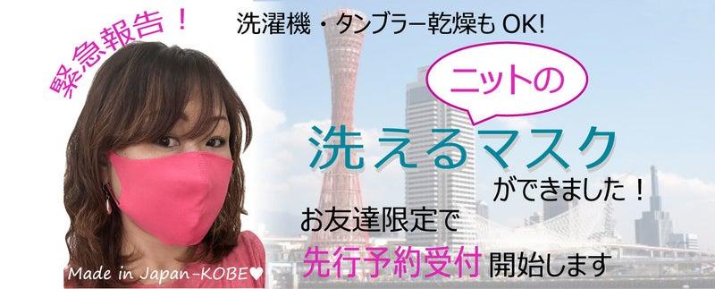 ストロング メン マスク 神戸