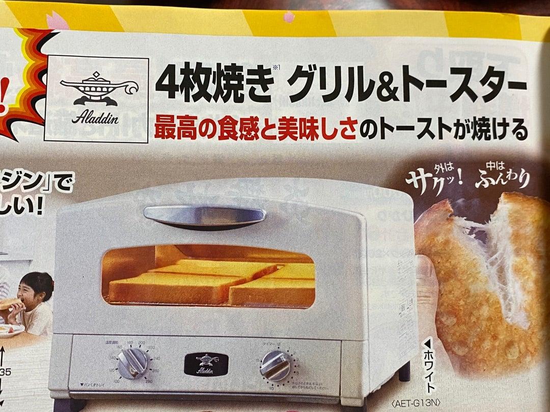 アラジン トースター ジャパネット