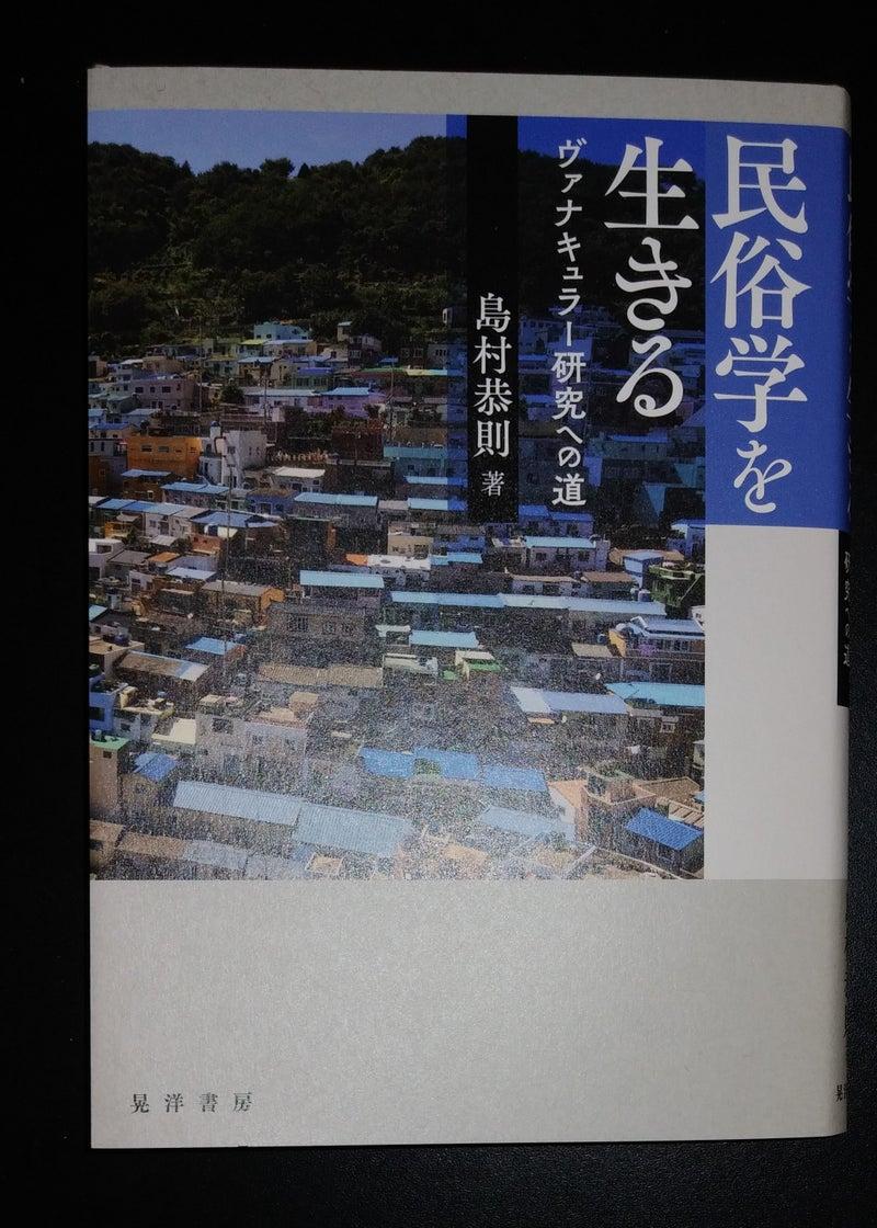島村恭則『民俗学』寸描(7) | 晴耕雨読 -田野 登-