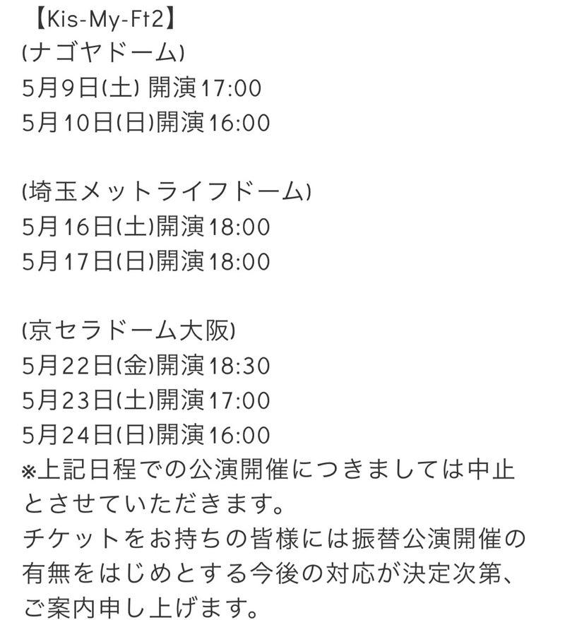 中止 キスマイ ライブ
