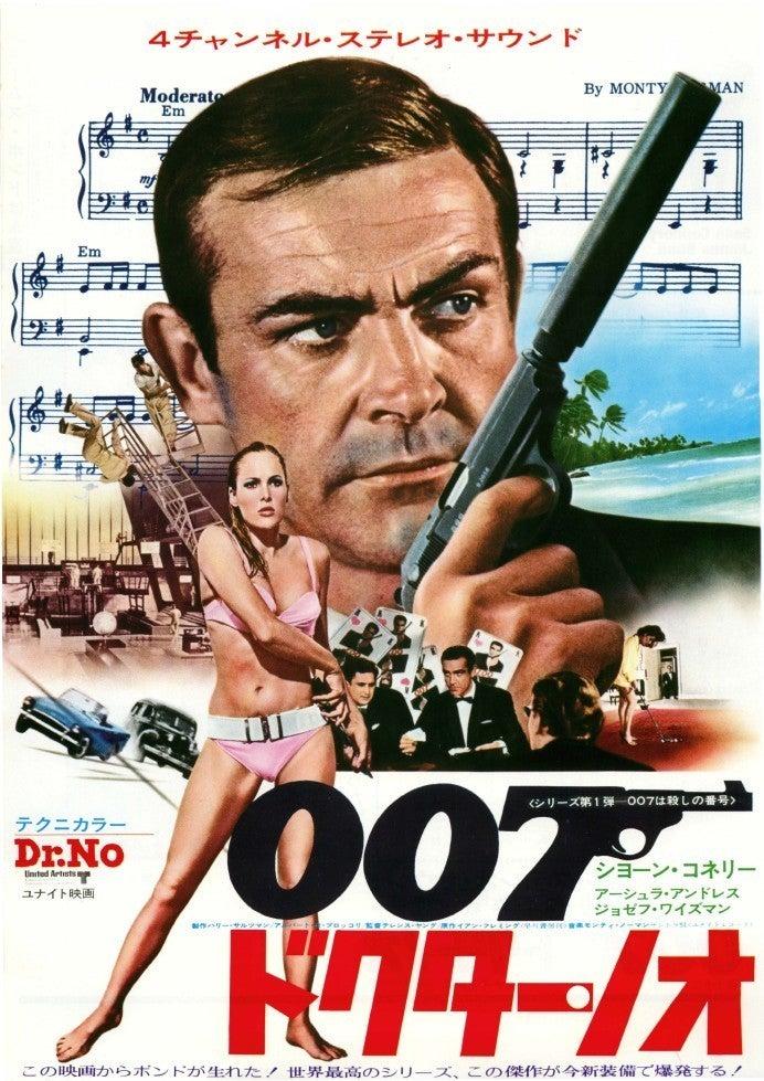 映画〈68〉-007 ドクター・ノオ(ショーン・コネリー,1962年)-   名 ...