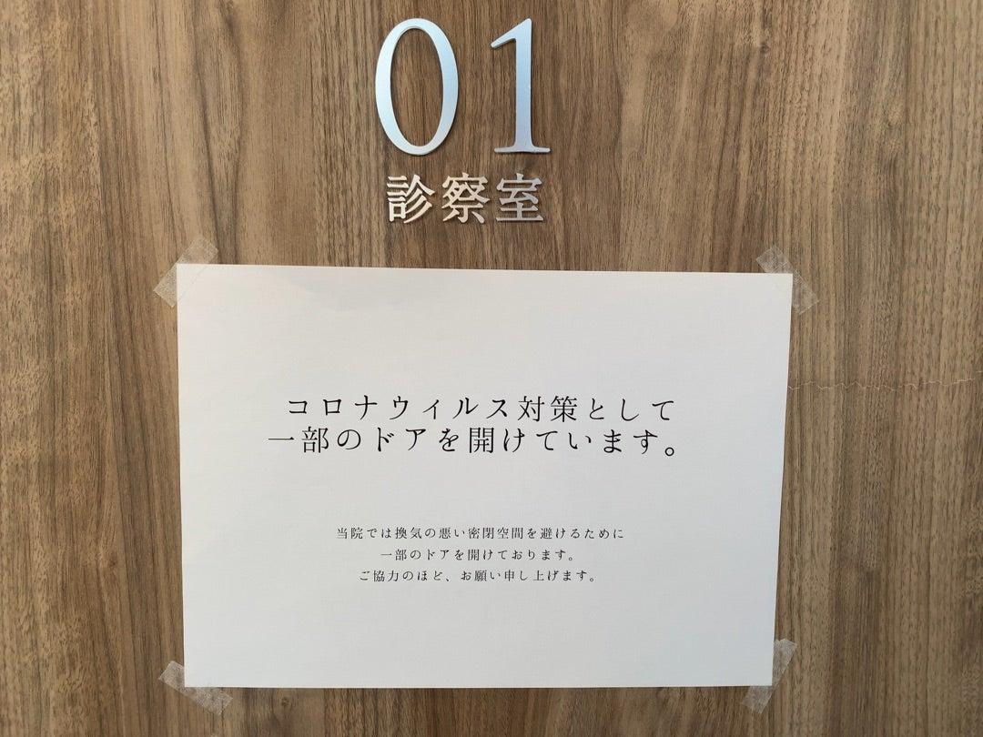 コロナ対策 飛沫感染への対応 オキュロフェイシャルクリニック東京の記事より