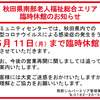秋田県南部老人福祉総合エリア 臨時休館延長のお知らせ(R2.4.15更新)の画像