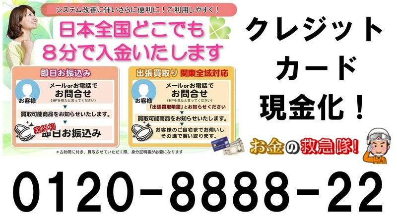 【現金化新宿区】クレジットカードでお金に現金化