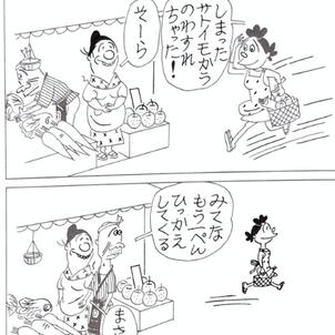 サザエさんで学ぶ「昭和」と「English」No.64  オリンピック記念硬貨の画像