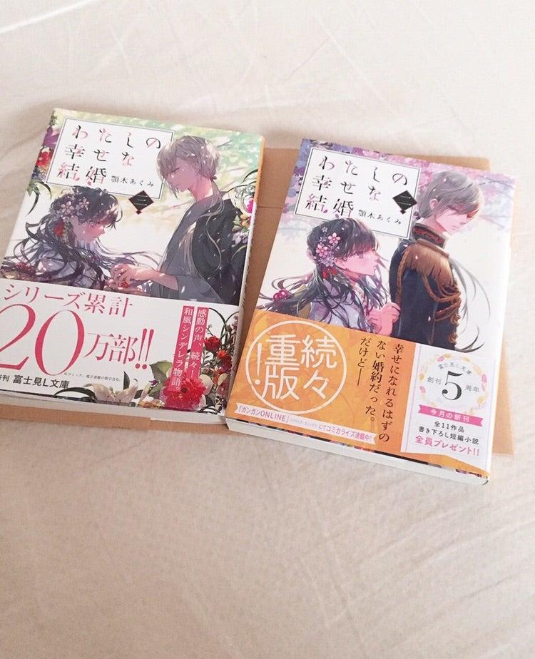 3 な 巻 幸せ 小説 ネタバレ の 結婚 私 わたしの幸せな結婚(小説)3巻のネタバレと感想・結末【清霞と美世のキス?春になったら結婚しよう…】