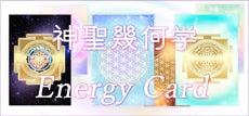 神聖幾何学エネルギーカード