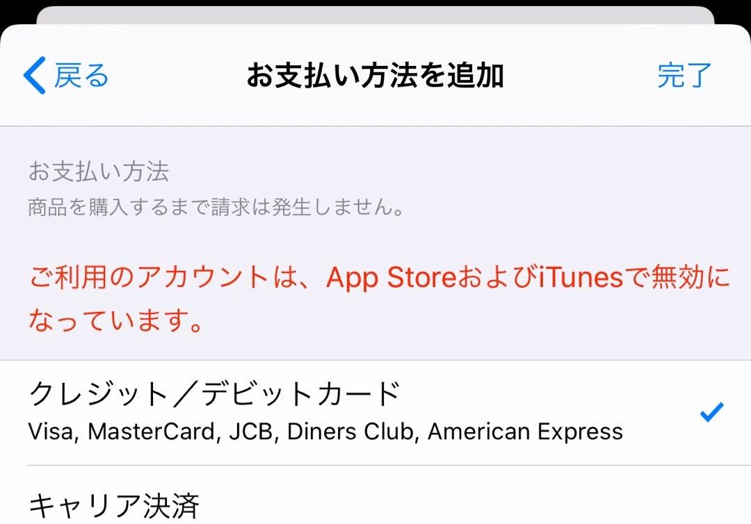 は itunes ご の 無効 に app アカウント てい なっ ます で および store 利用