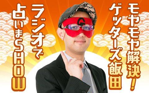 ゲッターズ 飯田 コロナ
