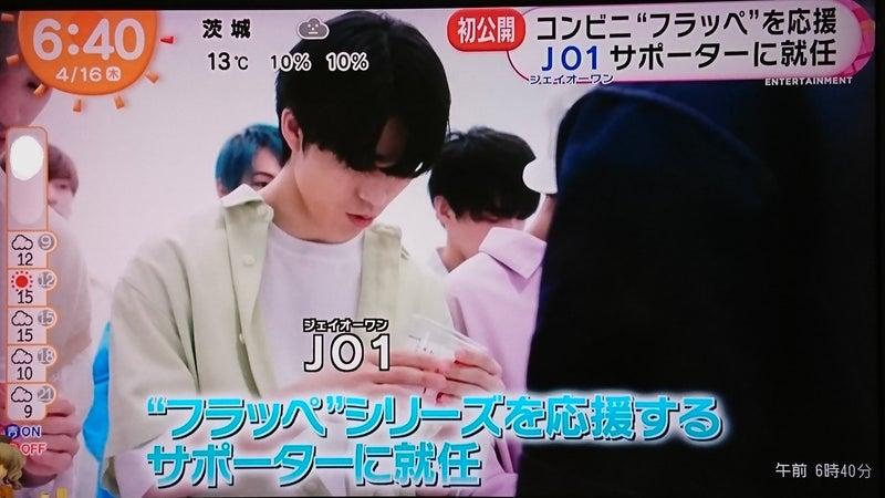 一番くじ jo1 予約