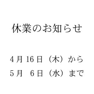 新型コロナウイルスにおける東京都の休業要請についての画像