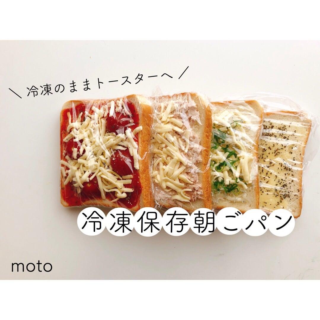 食パン 方 冷凍 食べ