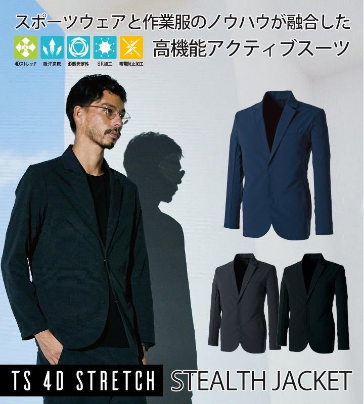 TS4Dストレッチ メンズジャケット