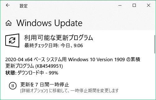 Windows update 終わら ない