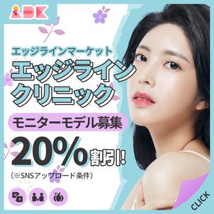 【ABK季節限定マーケット】韓国アイドルのようなスタイルを手に入れたいなら今がお得!の画像