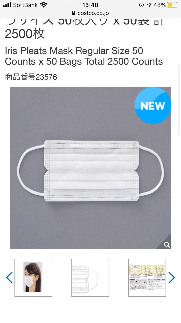 オンライン コストコ マスク
