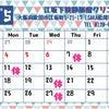 5月のカレンダーの画像