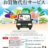 【アサヒグループ救援事業】福山市初のお買物代行サービス スタート!の画像
