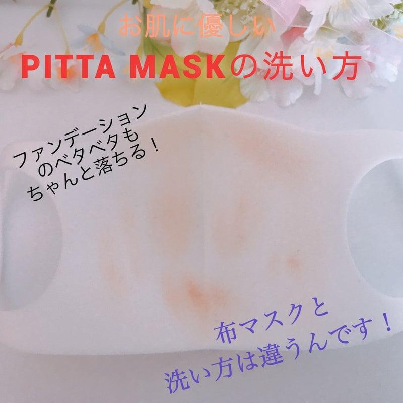マスク pitta 洗い 方 ピッタマスクの洗い方は?黄ばみに漂白剤や洗濯機は使える?