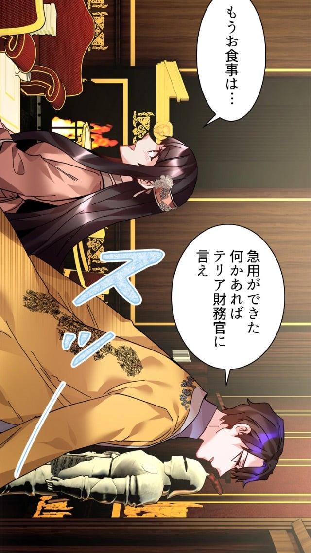 転生したら悠々自適の皇妃ライフ 原作 kkiming