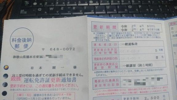 免許更新 橋本警察署