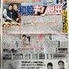 本日の新聞記事!の画像