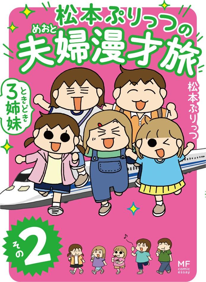 夫婦漫才旅 ときどき3姉妹」5/1発売! | 松本ぷりっつオフィシャル ...