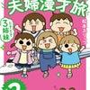 「夫婦漫才旅 ときどき3姉妹」5/1発売!の画像