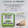 日本全国畳張替えプロジェクト【TATAMI REPLACED project】の画像