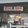 韓国グルメ★ヤンコチの画像