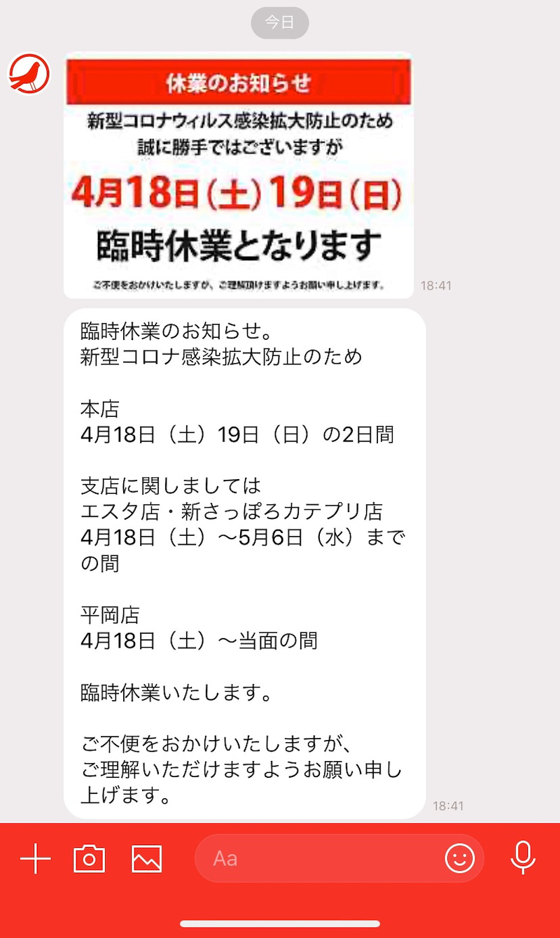 札幌 カナリヤ