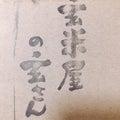 京都、東京で働く管理栄養士 平松聖月(ひらまつみづき)の「綺麗になりたい」を叶える方法