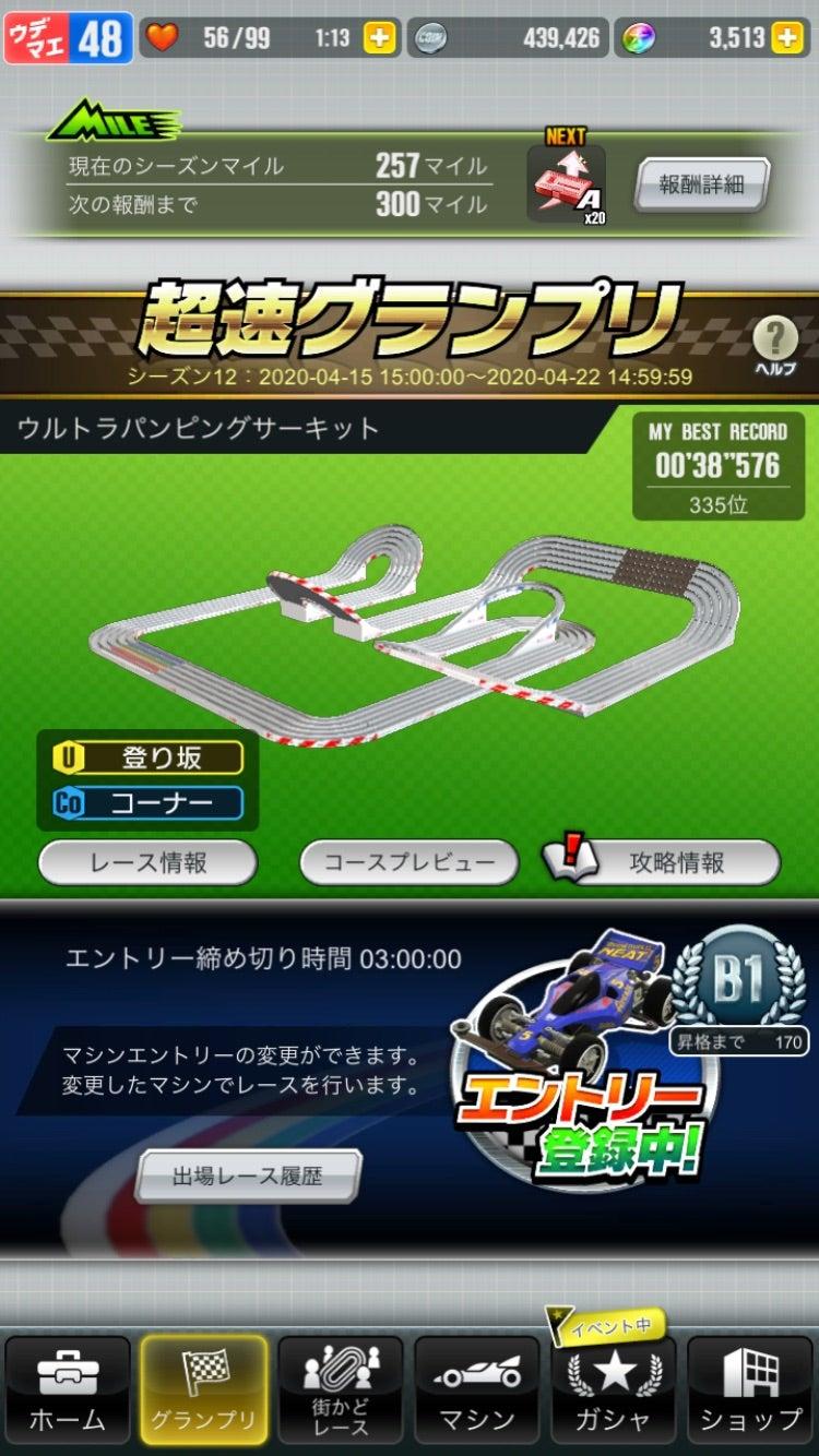 ミニ 四 駆 超速 グランプリ 最強 セッティング ミニ四駆超速グランプリ攻略!最強セッティングはこれだ!