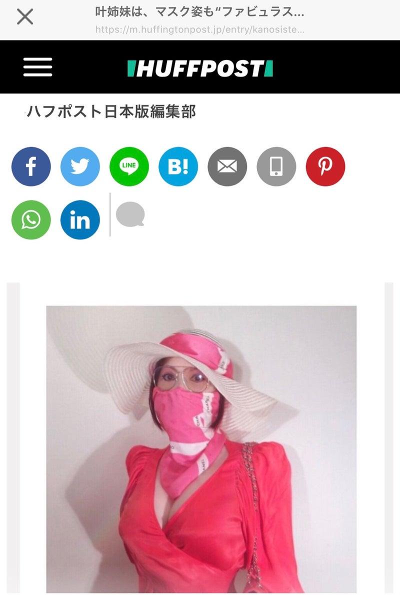 叶 姉妹 マスク