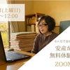 出産は待ってはくれない!ZOOM開催【6ヶ月で安産体質になる!安産がっこう無料体験セミナー】の画像