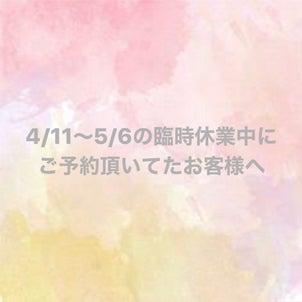 4/11〜5/6の臨時休業中にご予約頂いてたお客様への画像