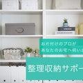 元CA 整理収納アドバイザー 横浜・東京   印象アップのお片付け術!