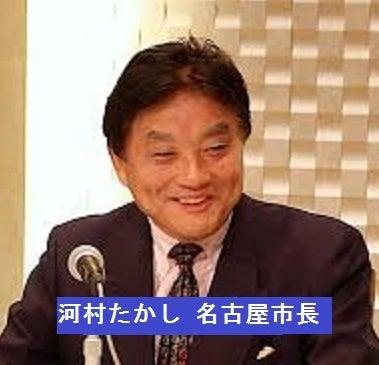 県 知事 愛知