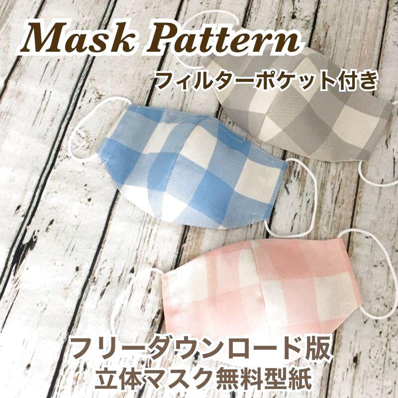 作り方 フィルター 手作り マスク ポケット